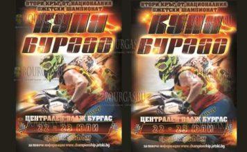 В Бургасе пройдет пройдет этап чемпионата Болгарии по Jet Ski на Кубок Бургаса