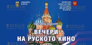 Вечера российского кино в Бургасе