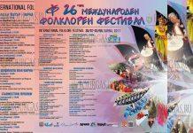 XXVI международный фольклорный фестиваль в Варне