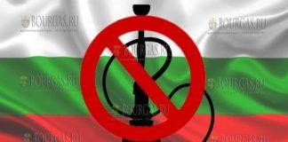 Кальян для граждан Болгарии до 18 лет будет вне закона