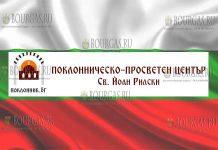 Паломнический туризм в Болгарии будет курировать БПЦ