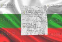 Проверяйте чеки в Болгарии