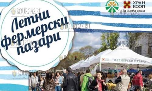 Фермеры Болгарии представят свою экологически чистую продукцию в Бургасе