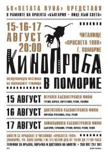 афиша Международного фестиваля киношкол Кинопроба в Поморие 2017