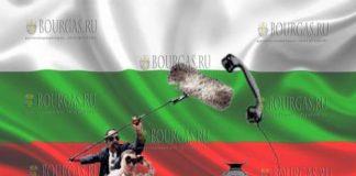 прослушка в Болгарии