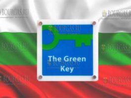 сертификат Зеленый отель