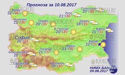 10 августа 2017 года, погода в Болгарии
