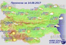 14 августа 2017 года, погода в Болгарии