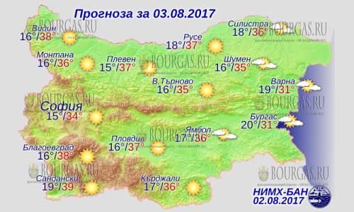 3 августа 2017 года, погода в Болгарии
