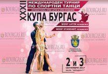 32-й по счету международный турнир по спортивным танцам «Кубок Бургас» пройдет в Бургасе