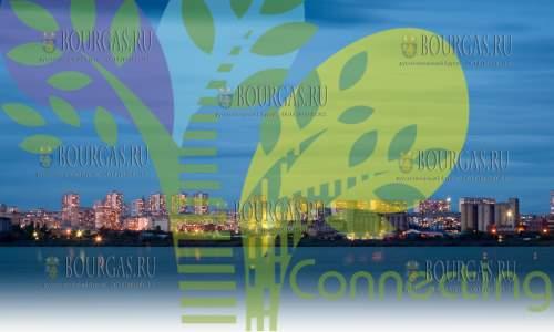 Бургас принял участие в международному проекту «Зеленый город»