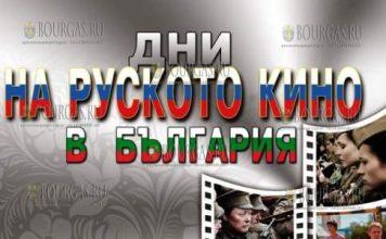 Дни русского кино в Болгарии