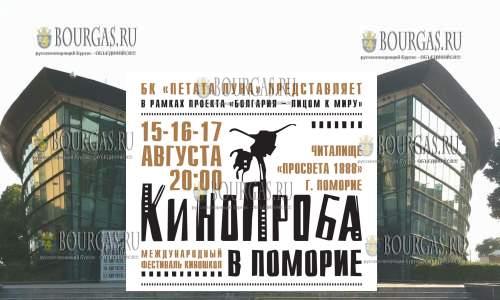 Международный фестиваль киношкол «Кинопроба» в Поморие