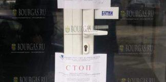налоговая в Болгарии закрыла