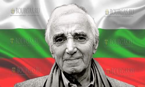 Шарль Азнавур в Болгарии