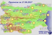 16 сентября 2017 года, погода в Болгарии