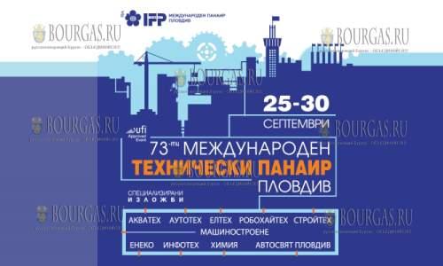 73-я Международная техническая ярмарка в Пловдиве