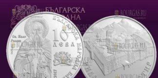 монета 10 лев Рильский монастырь