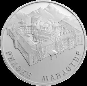 монета 10 лев Рильский монастырь, реверс