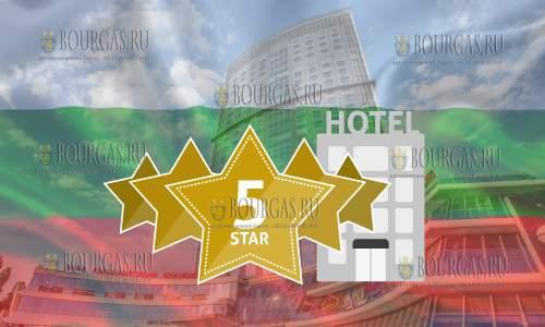 отели 5 звезд в Болгарии