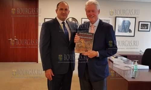 Президент Болгарии Румен Радев и экс-президент США Билл Клинтон