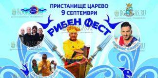 Рыбный фест в Царево 2017
