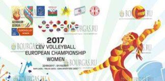 Сборная Болгарии по волейболу, Чемпионате Европы по волейболу 2017