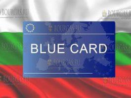 синяя карта в Болгарии