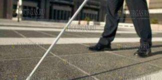 слепые в Болгарии, слабовидящие в Болгарии