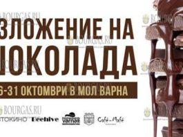 Варна столица шоколада в Болгарии, шоколадная выставка