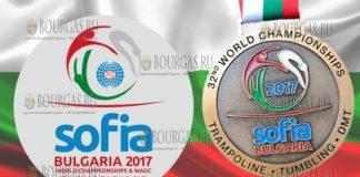 32-й по счету Чемпионат мира по прыжкам на батуте в Софии пройдет с 9-го по 12 ноября 2017 года