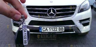 Блатные государственные регистрационные номера в Болгарии