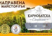 Болгарская ракия Карнобатска Специална выиграла золотую медаль