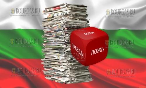 Болгары не верят болгарским СМИ