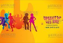 Boney M в Болгарии примет участие в мюзикле «Оркестр без имени»