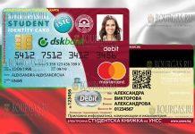 электронная зачетка студента в Болгарии