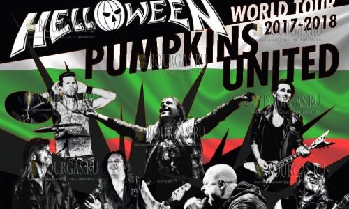 Группа Хэллоуин в Болгарии