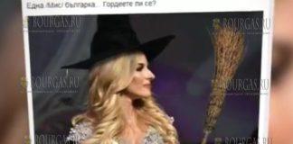 Тамара Георгиева Мисс Болгария 2017