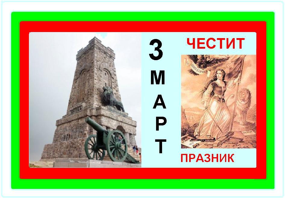 праздник День Освобождения Болгарии 3 марта