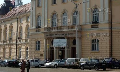 БАН, Болгарская Академия наук