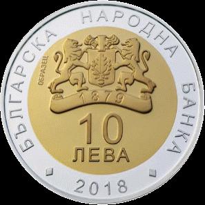 Болгария монета 10 лев Болгарское председательство в Совете ЕС 2018 года, аверс