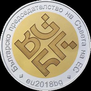 Болгария монета 10 лев Болгарское председательство в Совете ЕС 2018 года, реверс