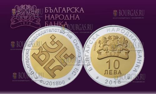 Болгария монета 10 лев Болгарское председательство в Совете ЕС 2018 года, серебро