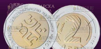 Болгария монета 2 лева Болгарское председательство в Совете ЕС 2018 года