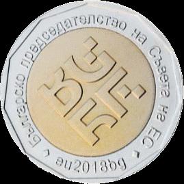 Болгария монета 2 лева Болгарское председательство в Совете ЕС 2018 года, реверс