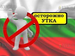 информационная утка о Болгарии