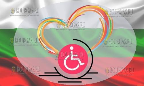 инвалиды в Болгарии