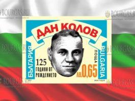 почтовая марка 125 лет со дня рождения Дана Колова