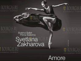 Светлана Захарова в Софии будет танцевать в мае 2018 года в авторском спектакле Amore