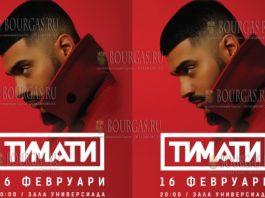 Тимати в Болгарии отработает один концерт в феврале 2018 года